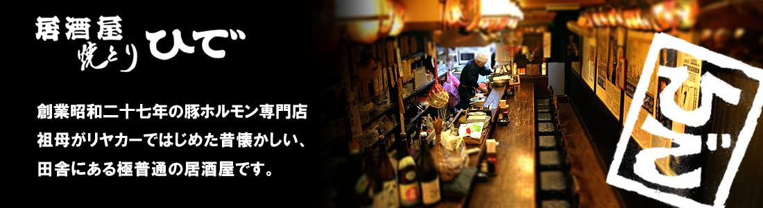 居酒屋焼とり ひで | 鶴岡市 | やきとん | テイクアウトOK
